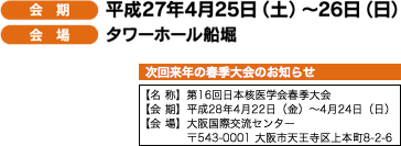 [会 期]平成27年4月25日(土)~26日(日) [会 場]タワーホール船堀