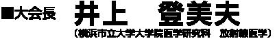 大会長井上 登美夫 (横浜市立大学大学院医学研究科 放射線医学)