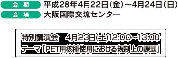 [会 期]平成28年4月22日(金)~4月24日(日) [会 場]大阪国際交流センター