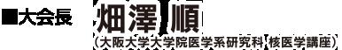 大会長 畑澤 順 (大阪大学大学院医学系研究科 核医学講座)